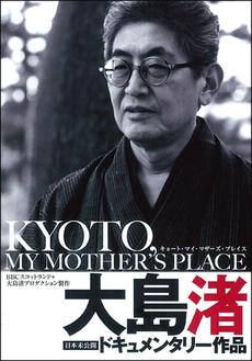大島監督による日本未公開のドキュメンタリー作品が上映される