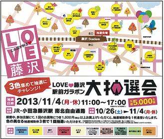 大抽選会は11月4日(月)午前11時から午後5時まで、藤沢駅南北自由通路で行われる