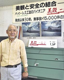 (上写真)見た目の美しさから「美段一文字」と名付けた屋根と田村会長 (中)東京スカイツリー下のドーム屋根 (下)段差のない美しい球形ドーム