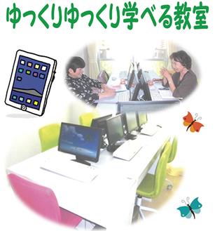 用途の広いパソコン講座も受付中