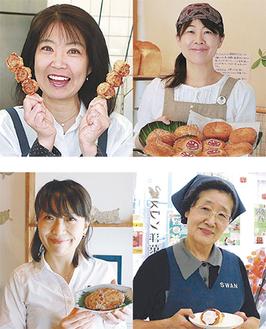 認定商品を手にする各店主(左上から時計回りに鶴見屋精肉店、ベーカリーアンジュ、スワン洋菓子店、薬膳ごはん和)