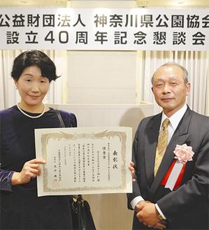 表彰を受けた浅井寧子事務局長(左)と荒井理事長