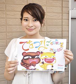絵本『てをつなごう』を制作した永井さん。「みんなの笑顔が増えてほしい」