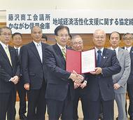 経済活性化に向け協定
