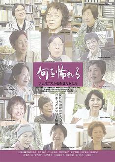多くの女性たちにインタビューし、フィルムに収めた作品