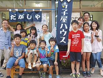 湘南地域デザイン(原田建代表=左)が運営する「寺子屋HOUSE」に集まる子どもたち