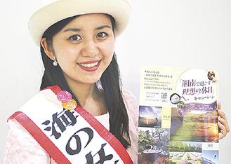 湘南江の島海の女王もキャンペーンをPR