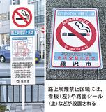 喫煙禁止区域を拡大