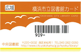 藤沢市民用の図書館カード