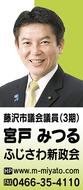 これからの藤沢市政に望む!