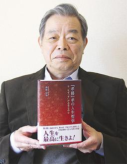 初の著書を紹介する高田さん