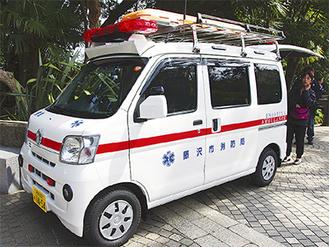 四輪駆動の軽ワゴン車を使った「江の島救急車」