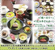 近江牛ステーキ懐石ランチ&ディナー