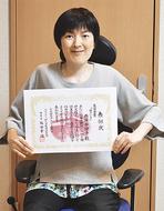 西岡奈緒子さんに栄冠