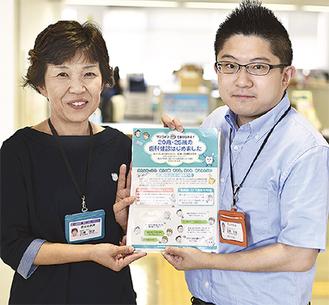リスク検査を呼びかける三澤洋子さんと金桝太郎さん