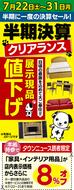 タウンニュース読者を先行招待半期決算「プレ」クリアランスセール