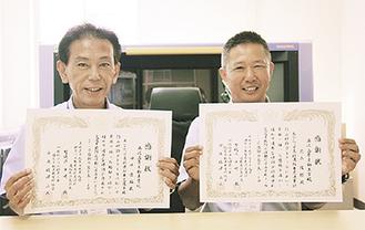 表彰された田中さん(左)と荒木さん