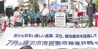 啓発イベントで、市民憲章を読み上げる鈴木市長