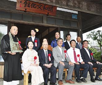 登録銘板(右上)と半藤一利さんによる扁額の前で関係者が登録有形文化財を祝った式典等は「湘南邸園文化祭2017」の一環で行われた