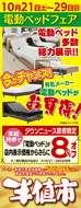 10月21日〜29日 期間限定大特価一流メーカー「電動ベッドフェア」
