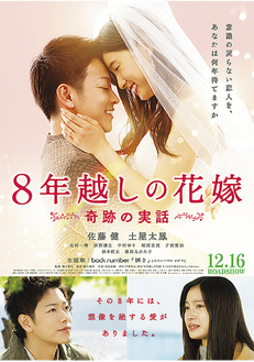 (C)映画「8年越しの花嫁」製作委員会