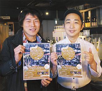 イベントを紹介する鈴木さん(左)と長町さん