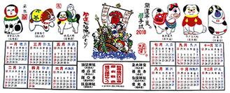 戌の絵柄の「開運干支暦手拭」を記念販売
