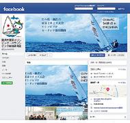市がフェイスブック開設