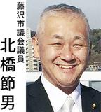 元気な100歳を、文化のまち藤沢で!