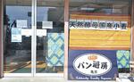 国道沿いに店を構える「パン遊房 亀吉」