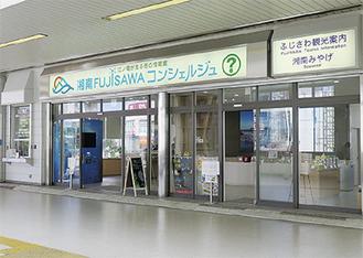 JR藤沢駅コンコース内にリニューアルオープンする「湘南FUJISAWAコンシェルジュ」(提供/江ノ島電鉄・写真は改装前)