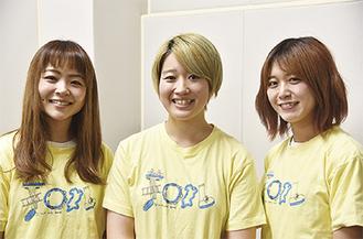 チロルのメンバー。左から西村有里香さん、大竹智紗さん、中村恵美さん