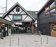 江ノ島駅、装い新たに