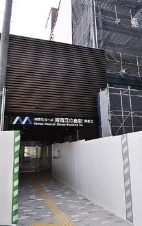 新設された湘南江の島駅「鎌倉口」
