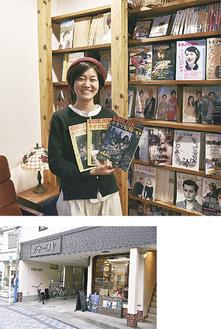 キネマ旬報を手にする竹中翔子さん(上)、鵠沼海岸商店街にあるシネコヤ