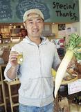 「八〇八」 中越節生さん藤沢市の畑で採れる無農薬野菜を、善行駅前の自店で販売。今取り組んでいるのは菊芋の加工品。最近菊芋チップスが完成した