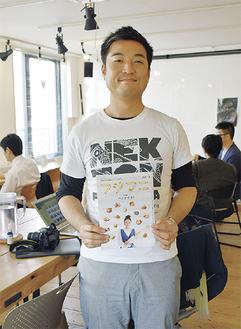 「ネクトンフジサワ」 三浦悠介さん藤沢駅前でコワーキングスペースとシェアオフィスを展開。南口店は厨房があり、独立を目指す料理人が曜日変わりで腕をふるう。「フジマニ」の編集長で、創刊時は19歳