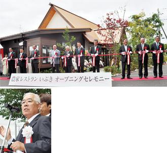 齋藤農相や黒岩県知事も駆けつけたテープカットの様子(写真上)とあいさつに立つ冨田さん