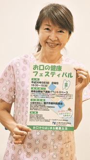 インタビューした菊地暁美歯科医師