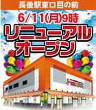 ドキわくランド長後駅前店6月11日リニューアルオープン