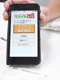 携帯端末からの支払いが可能になるアプリ「モバイルレジ」