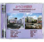 2015年に発売されたCD