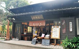 江の島島内にある「島の茶屋あぶらや」。アニメ作品「TARI TARI」で主人公の実家のモデルになった
