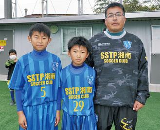 6人制サッカー国際大会に挑戦する最上くん(左)と夏に同大会に挑戦した吉田くん(中央)、SSTP湘南代表の須田さん