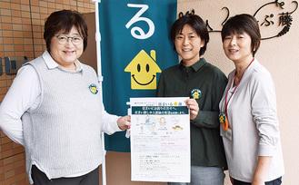ぐるーぷ藤の居住支援メンバー