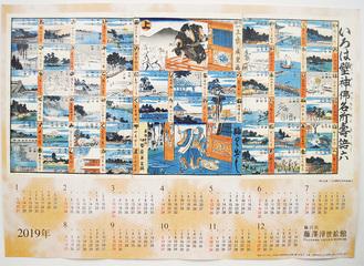 江戸後期の参詣地が描かれたデザイン
