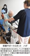 介護現場の負担を軽減