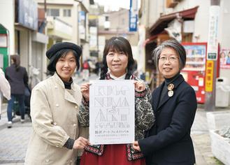 アートフェスティバルのポスターを持つ実行委員長の浅井さん(中央)、実行委員の臼井さん(右)と中西さん