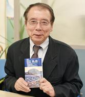 江の島研究、集成を一冊に
