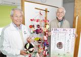 イベントをPRする湘南台地区社協の青木さん(左)と能村さん